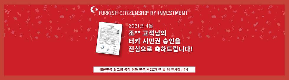 터키시민권승인 슬라이드(2).jpg