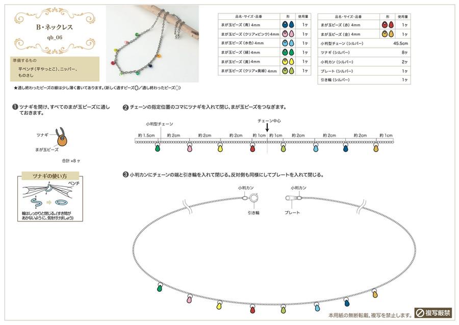qb_06_rcp_B-neck.jpeg