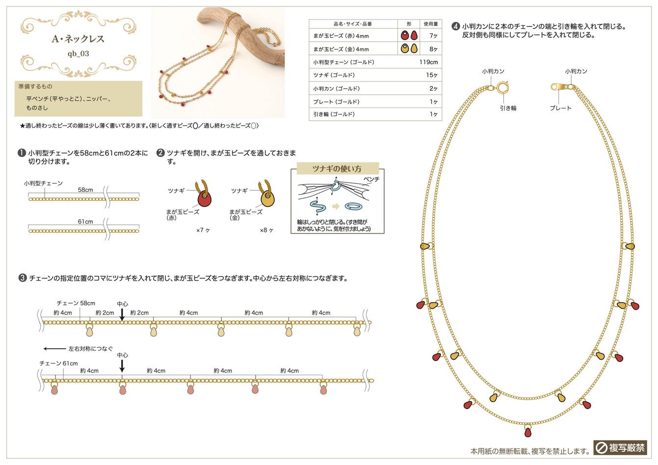 qb_03_rcp_A-neck.jpeg