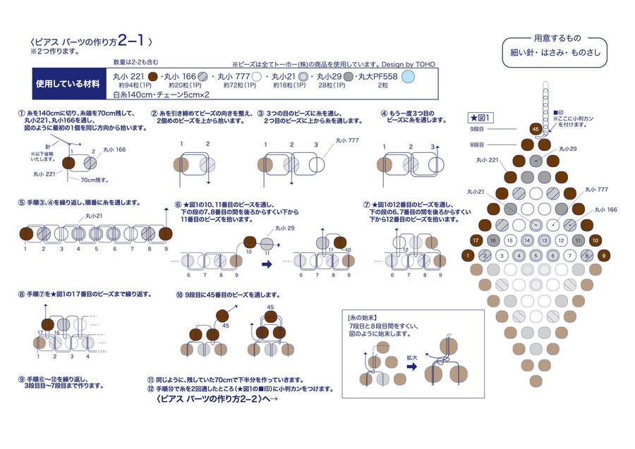 ピアス2-1 3.jpeg