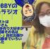 0060:ビーズラジオ ゲストは杉田奈穂子さん1995年より「シェヌヌー」をスタート!!これまでの活動の歴史、今後の活動について聞きました!!
