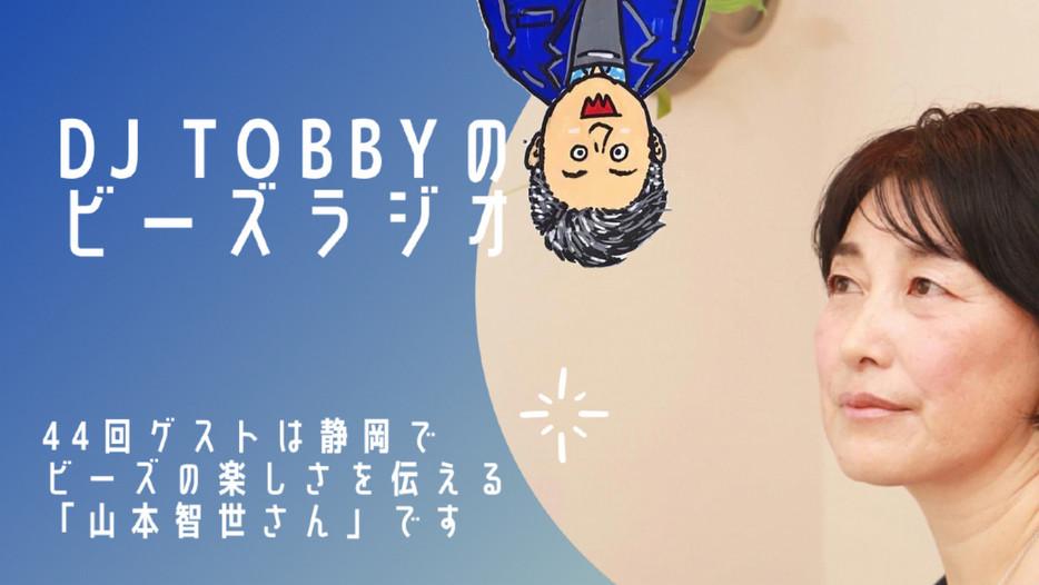 0046:ビーズラジオ 静岡の藤枝市でビーズの楽しさを広める「山本智世さん」です