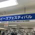 0061:7/7まで開催!!ビーズフェスティバル 京王百貨店新宿に行ってきた^_^