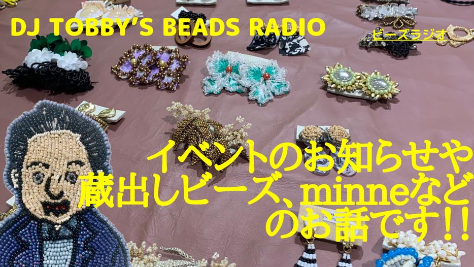 0064:イベントのお知らせ浦和伊勢丹2Fでの販売会開始20日まで。!!BEADERS(浅草橋GalleryT)久しぶりの開催など