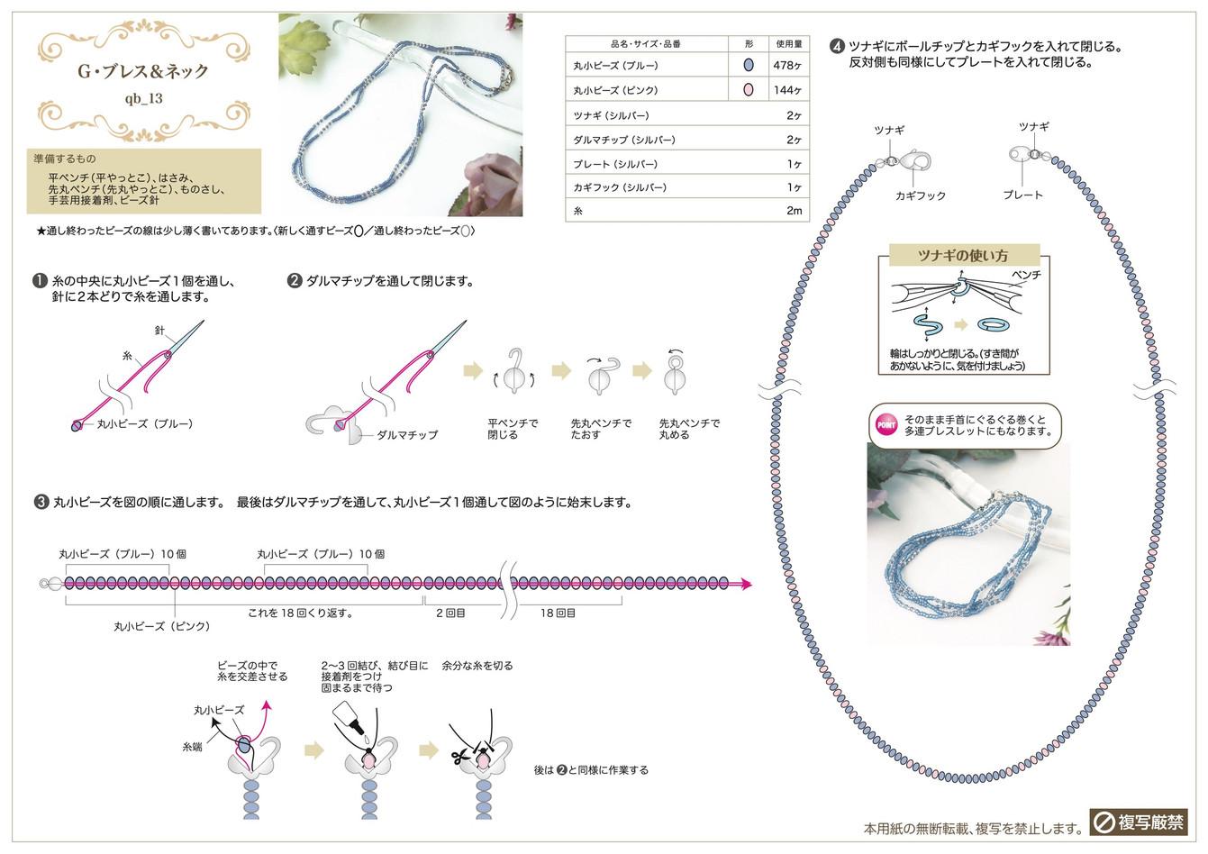 qb_13_rcp_G-neck.jpeg