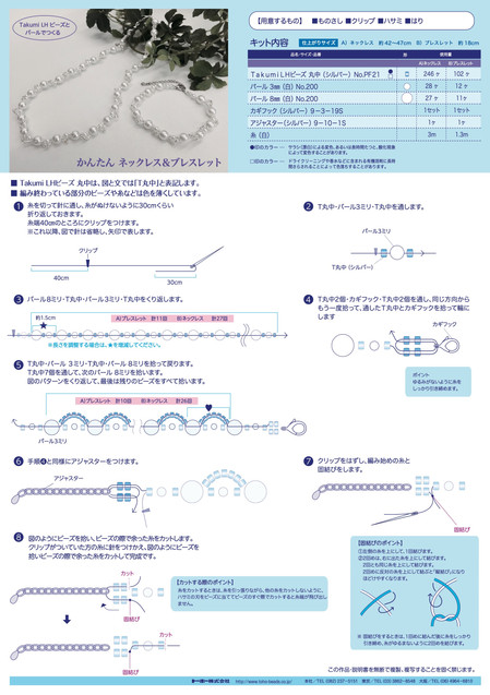 TakumiLH簡単レシピ.jpeg