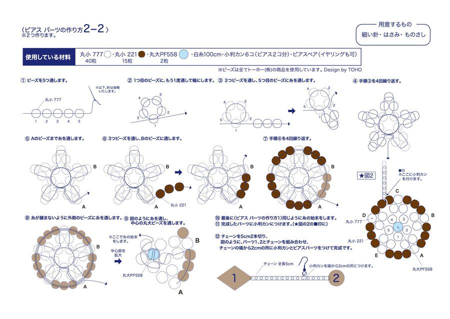 ピアス2-2 3.jpeg