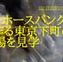 0059:トーホー のスパングルを作っていただいている東京下町の工場を見学に行って来ました