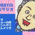 0048:TOBBYの一人ラジオ ホビーショー中止の件やプレゼント発表!など