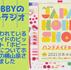 0053:ビーズラジオ51回は日本最大のハンドメイドイベント「日本ホビーショー」を運営する日本ホビー協会 横山泉さんです