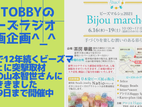 0057:DJ TOBBYビーズラジオ特別編 55回 静岡の藤枝 山本智世さんが十二年続けるビーズマルシェに突撃取材