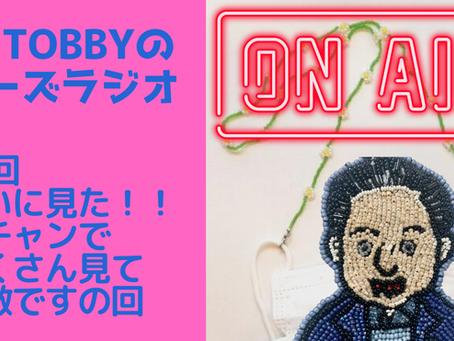 0066:ビーズラジオ63回ついに発見!!連チャンでたくさん見て感激です!!