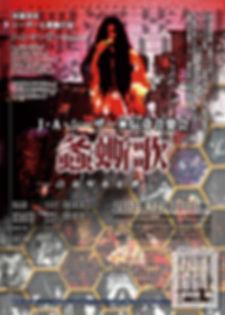 kirigirisu_uta_チラシ統合B5_4.jpg