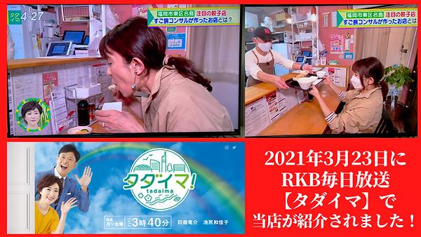 RKB毎日放送【タダイマ】で餃子の武蔵名島店が 紹介されました!.png