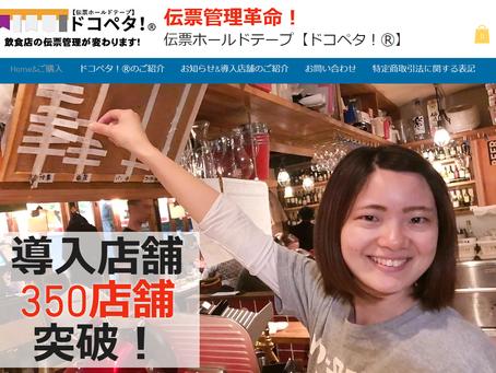 【祝!導入店舗350店舗突破!】