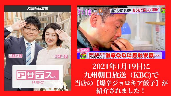 九州朝日放送(KBC)で 当店の【爆辛ジョロキア餃子】が 紹介されました! (1