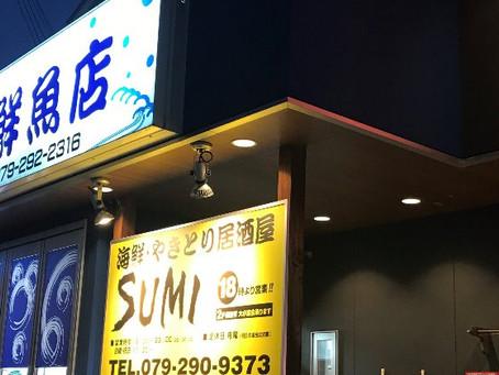 《ご購入店舗のご紹介:魚住鮮魚 海鮮 焼き鳥 居酒屋sumi》