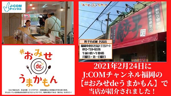 JCOMチャンネル福岡【#おみせdeうまかもん】で餃子の武蔵名島店が 紹介されま