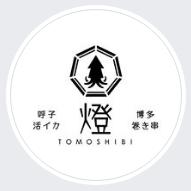 【ご購入店舗のご紹介:呼子活イカ/博多巻き串 燈〜ともしび】