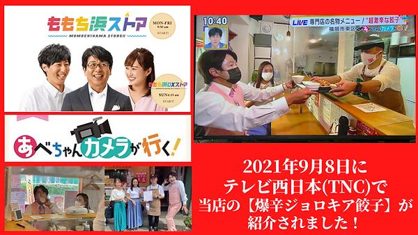 テレビ西日本(TNC)で 当店の【爆辛ジョロキア餃子】が 紹介されました!.png