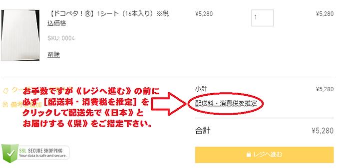 配送料.png