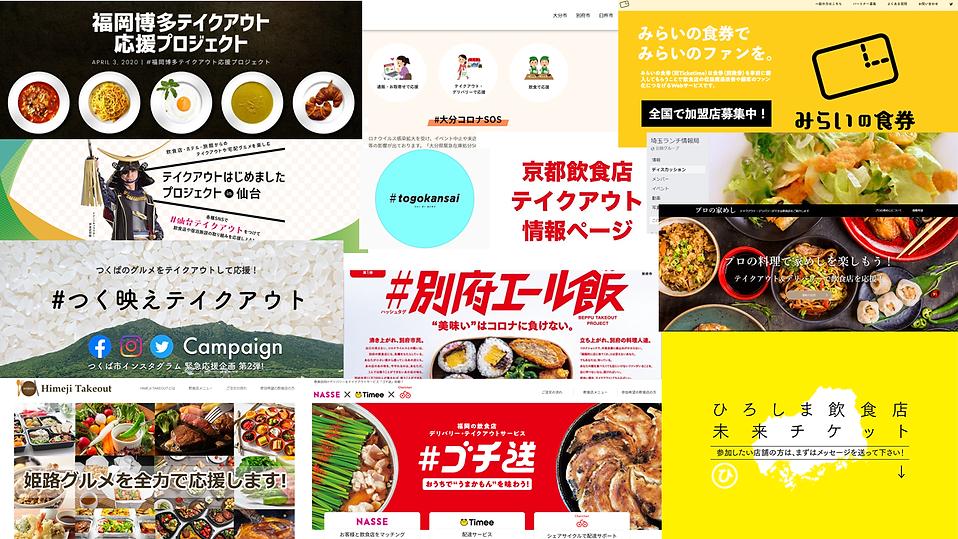 飲食店応援まとめサイト.png