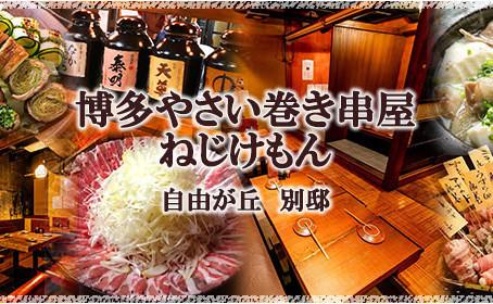 【ご購入店舗のご紹介:博多やさい巻き串屋 ねじけもん 自由ヶ丘 別邸】