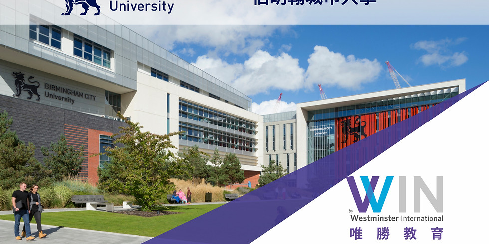 Birmingham City University 留學講座
