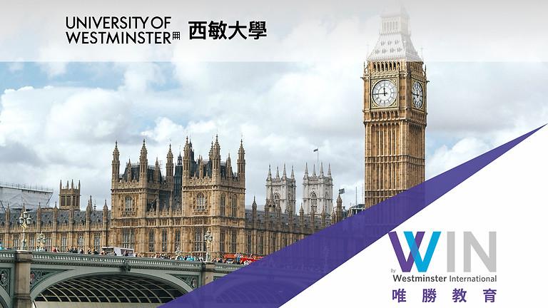University of Westminster 留學講座
