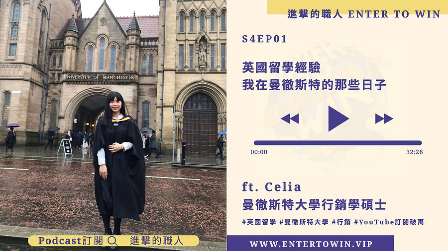 S4EP01_Celia