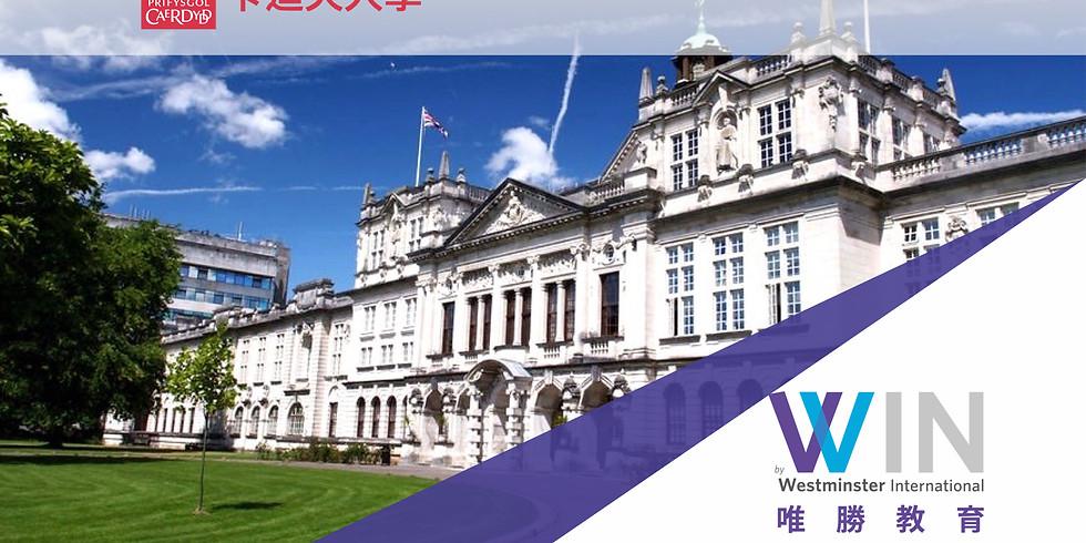 Cardiff University 留學講座
