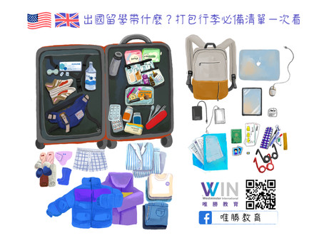 出國留學必看!行李打包帶什麼?必備清單一次看