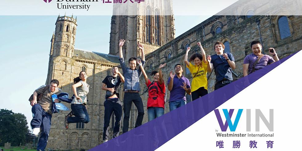 Durham University 留學講座