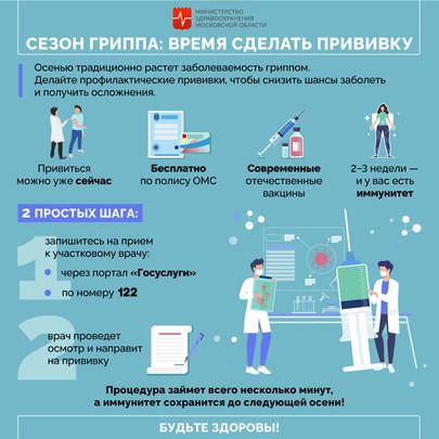 время сделать прививку2-1-01.jpg