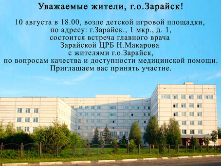 Встреча главного врача с жителями г.о. Зарайск