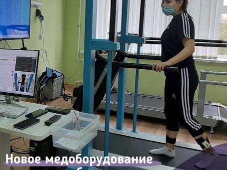 Получили медицинское оборудование для реабилитации пациентов