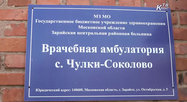 В Зарайском городском округе предстоит капитальный ремонт врачебных амбулаторий