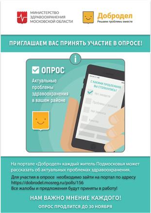 plakat_opros_dobrodel_241018-001.jpg