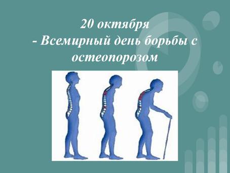 20 октября - Всемирный день борьбы с остеопорозом