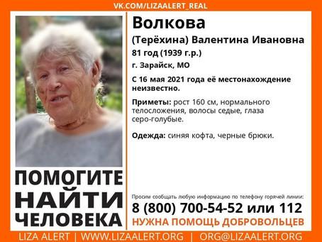 Помогите найти человека