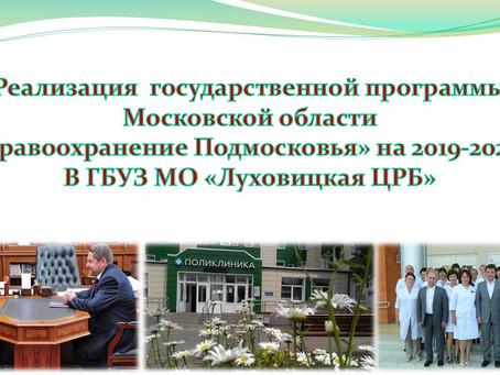Реализация  государственной программы «Здравоохранение Подмосковья»