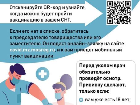 Сделайте прививку в своём СНТ