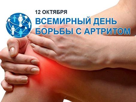 Сегодня во многих странах отмечается Всемирный день борьбы с артритом