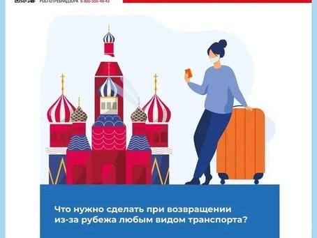 Информация для путешественников