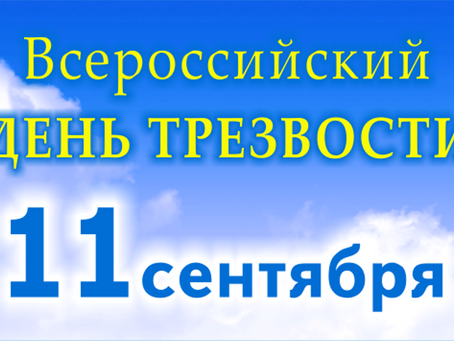 11 сентября - Всероссийский день трезвости и борьбы с алкоголизмом