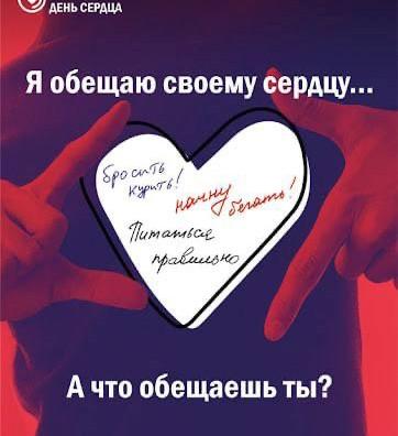 Всемирный день сердца — это глобальная кампания в области здравоохранения. Ее основная задача