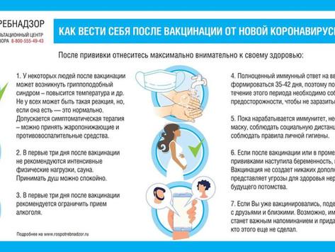 Как вести себя после вакцинации от новой коронавирусной инфекции