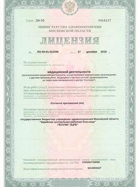 лицензия от 27 декабря 2019г.png