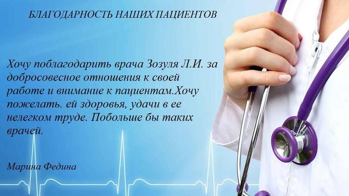 Благодарность наших пациентов