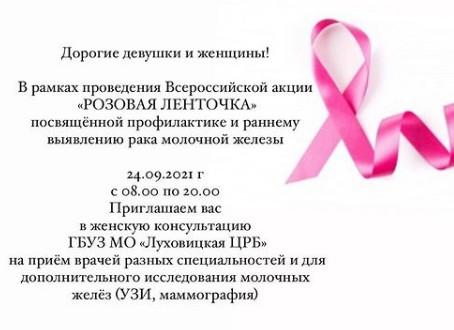 В рамках Всероссийской акции «Розовая ленточка» пройдет обследование